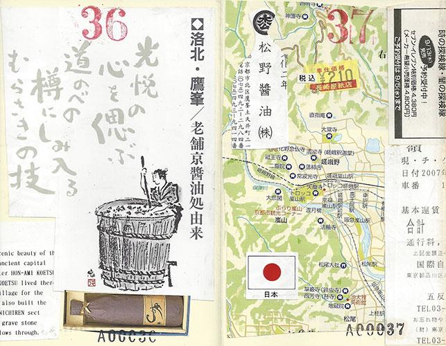 japan20